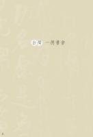 第九輯作品集