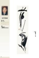 垣花惠藏 書藝