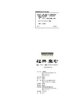 第九輯版權頁