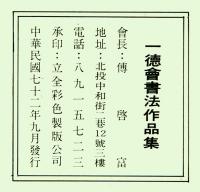 第一輯版權頁