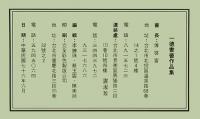 第三輯版權頁