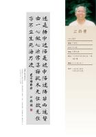 江錦標 楷書