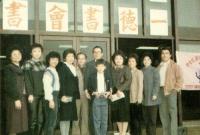 1984巡迴展於南投縣文化中心