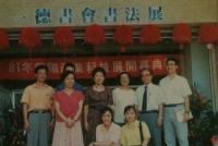 1992十週年巡迴展於宜蘭縣文化中心