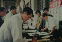 1994~2000年掠影