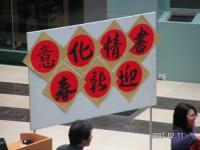 2007新春春聯揮毫