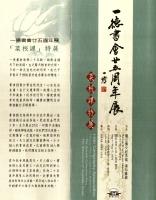 廿五週年展國父紀念館海報